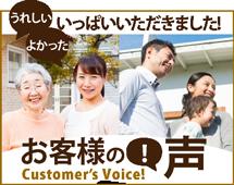 名古屋市名東区、守山区、千種区、天白区、日進市、長久手市やその周辺のエリア、その他地域のお客様の声