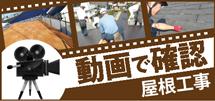 名古屋市名東区、守山区、千種区、天白区、日進市、長久手市やその周辺のエリア、その他地域の屋根工事を動画で確認