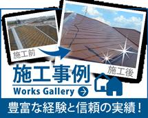 名古屋市名東区、守山区、千種区、天白区、日進市、長久手市やその周辺のエリア、その他地域の施工事例