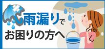 名古屋市名東区、守山区、千種区、天白区、日進市、長久手市やその周辺エリアで雨漏りでお困りの方へ