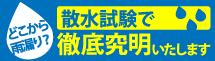 名古屋市名東区、守山区、千種区、天白区、日進市、長久手市やその周辺エリアの雨漏り対策、散水試験もお任せください