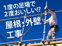 街の屋根やさん名古屋東店では足場の有効活用をお勧めします