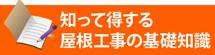 知って得する街の屋根やさん名古屋東店の基礎知識