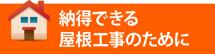 名古屋市名東区、守山区、千種区、天白区、日進市、長久手市やその周辺エリアで納得できる屋根工事のために