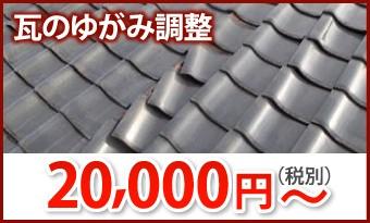 瓦のゆがみ調整二万円から