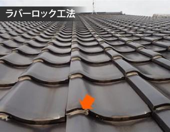 ラバーロック工法された瓦屋根