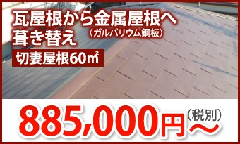 屋根葺き替え切妻屋根瓦から金属屋根への葺き替え885,000円~