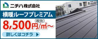 ニチハ横暖ルーフプレミアム8500円/㎡~