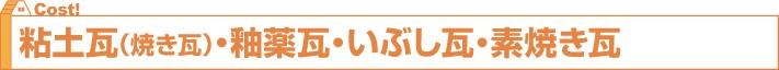 粘土瓦(焼き瓦)・釉薬瓦・いぶし瓦・素焼き瓦