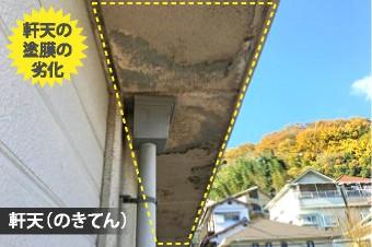 軒天の塗膜の劣化