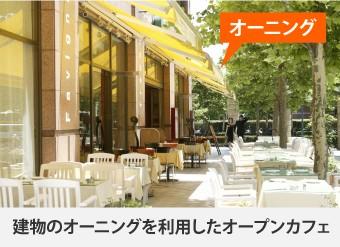 建物のオーニングを利用したオープンカフェ