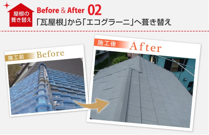Before&After02:「瓦屋根」から「エコグラーニ」へ葺き替え