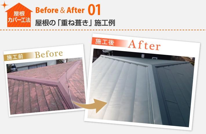 屋根カバー工法Before&After01:屋根の「重ね葺き」施工例