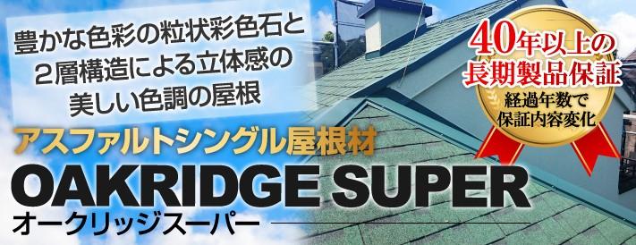 アスファルトシングル屋根材オークリッジスーパー