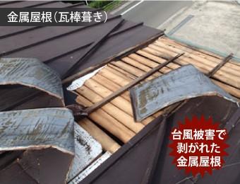 台風被害で剥がれた金属屋根