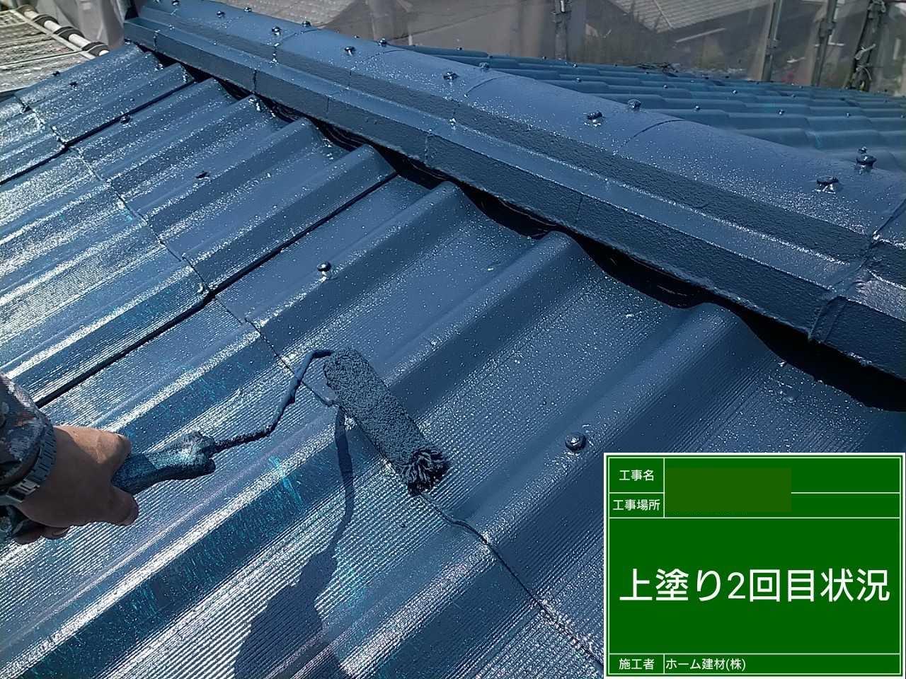屋根塗装工事 上塗り2回目