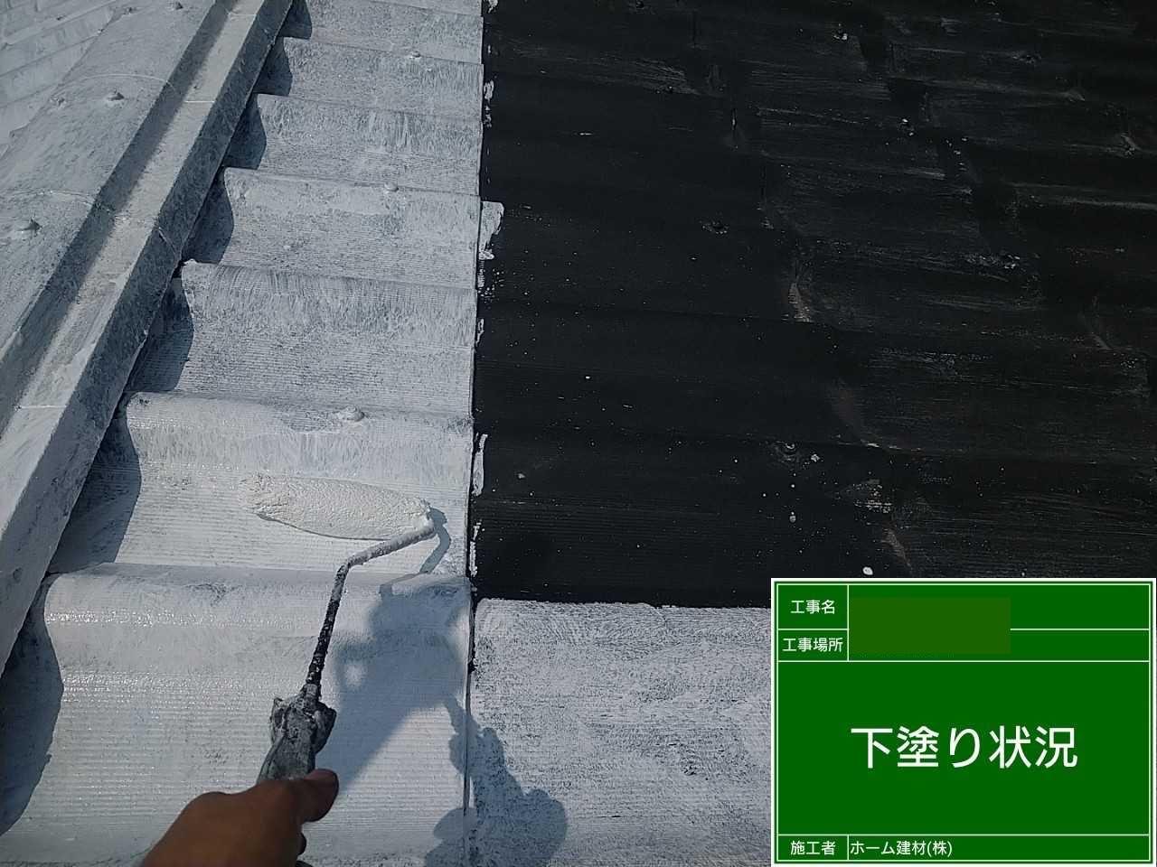 屋根塗装工事 下塗り1回目