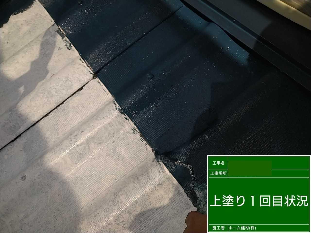 屋根塗装工事 上塗り1回目