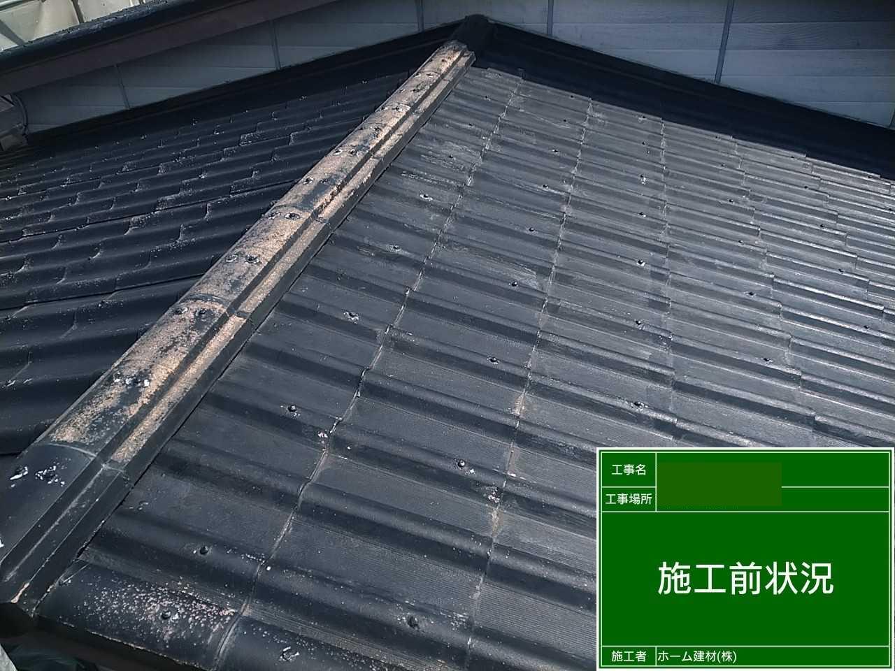 屋根塗装工事 塗装前の状態