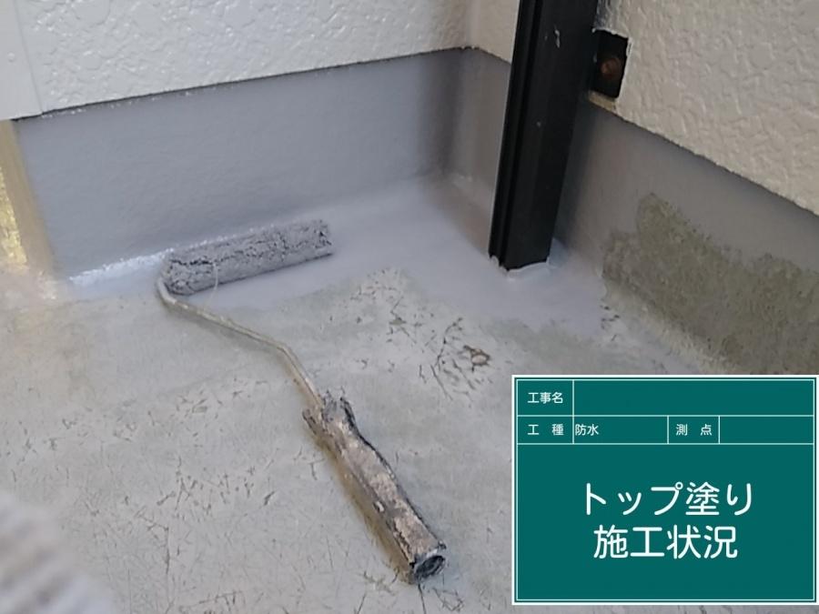 FRP防水 トップコート