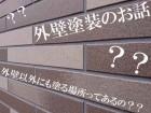 外壁の塗装 疑問