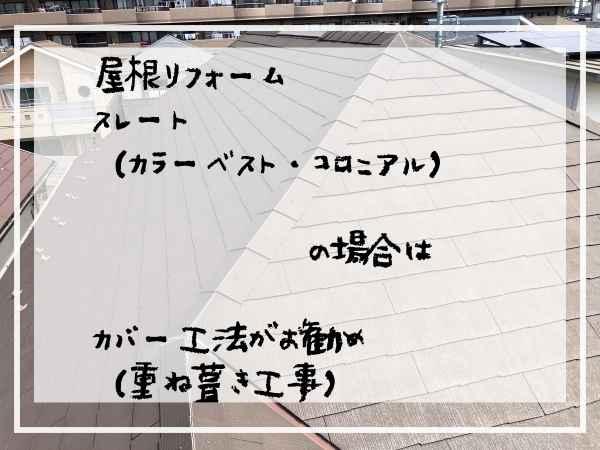 名古屋市守山区で屋根のリフォーム スレートはカバー工法がお勧め