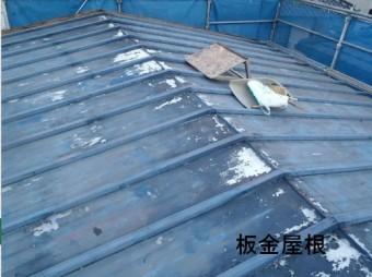 葺き替え工事板金屋根