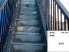 鉄骨階段 防水工事