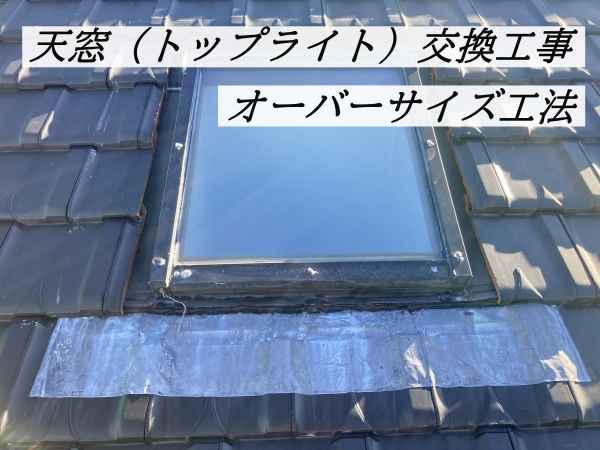 天窓からの雨漏り!?天窓(トップライト)の交換工事 春日井市