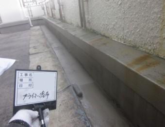 マンション防水工事 ウレタン防水