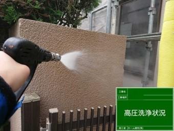 高圧洗浄と養生
