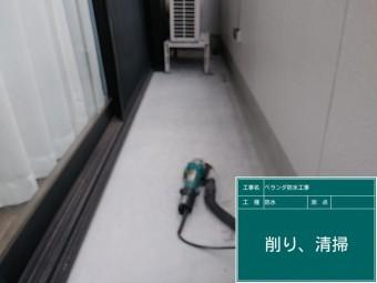 FRP防水 削り 清掃