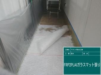 FRP防水 ガラスマット