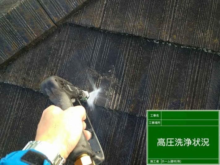 高圧洗浄 セメント瓦