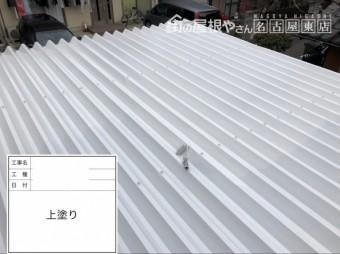 折半屋根の塗装工事