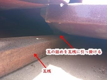 瓦屋根点検 屋根工事