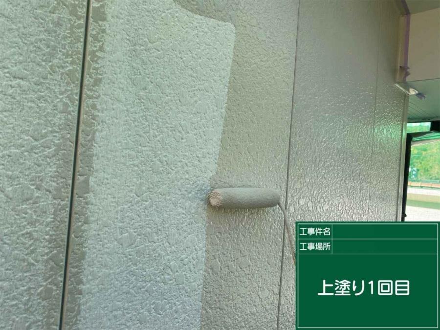 外壁塗装・上塗り1回目
