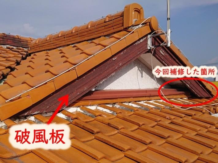屋根工事 破風尻