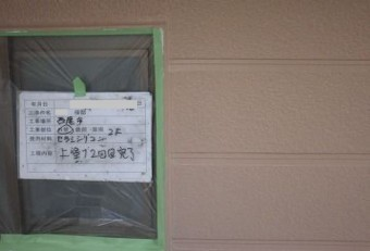 外壁塗装 工事工程