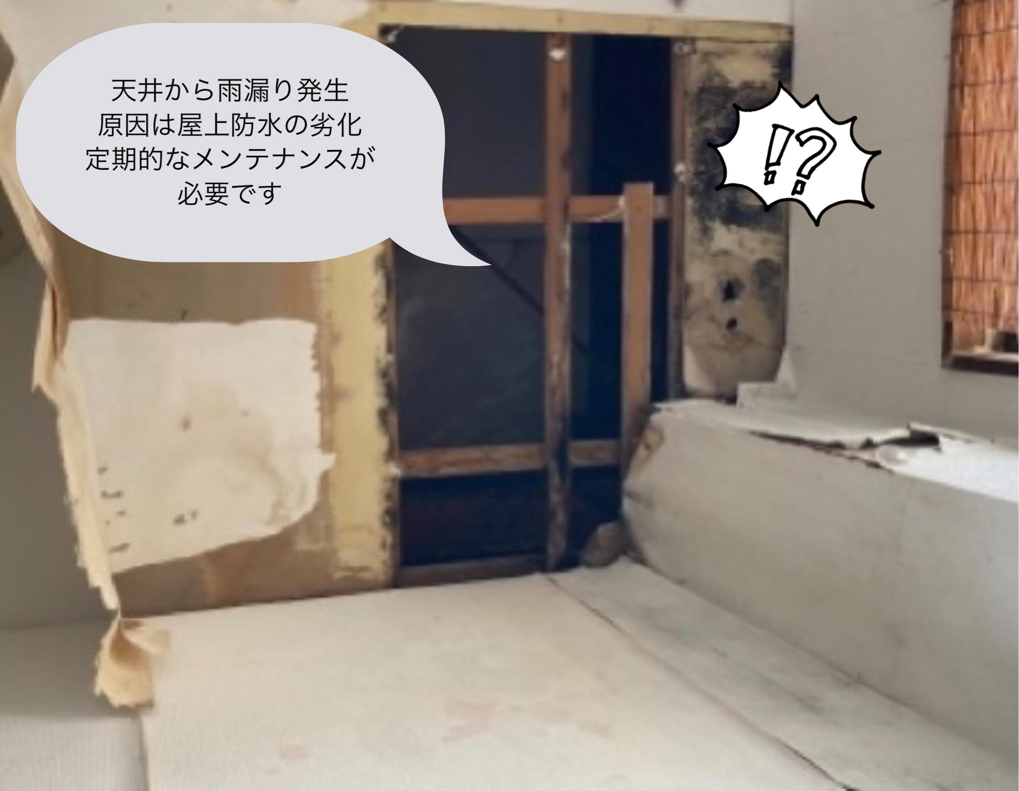 天井の剥がれ 雨漏り事例