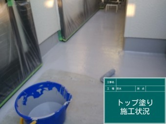 FRP防水 施工後