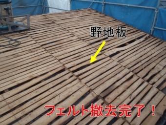 屋根めくり野地板