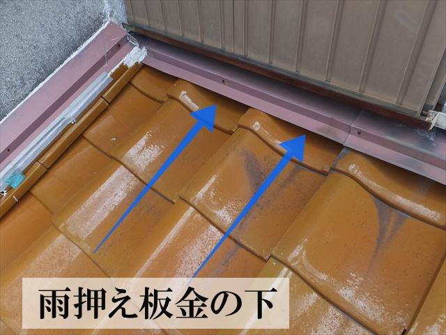 雨漏り調査 瓦屋根