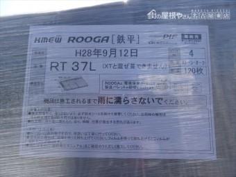 ROOGA 鉄平 ストーン・オーク