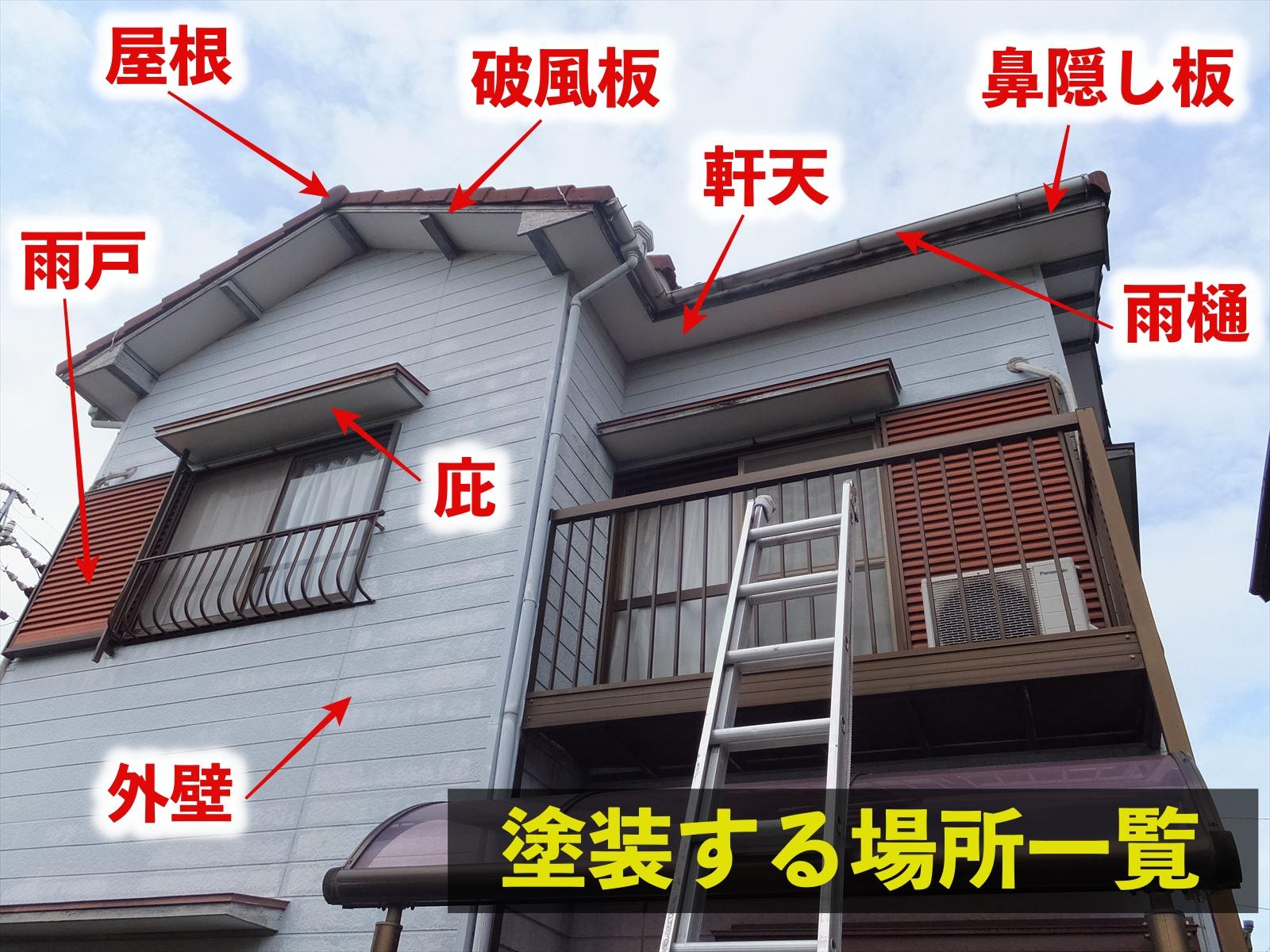 瀬戸市で塗装の見積り依頼の現地調査を行いました