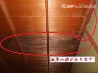 内装天井 雨染み