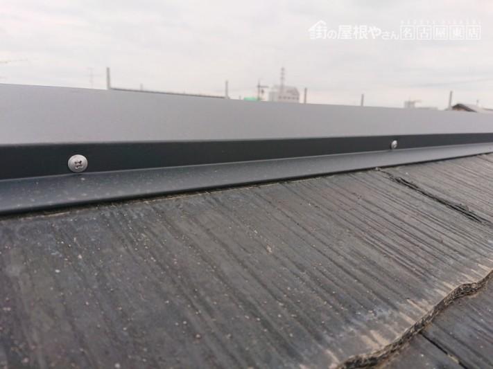 棟板金交換 スレート屋根