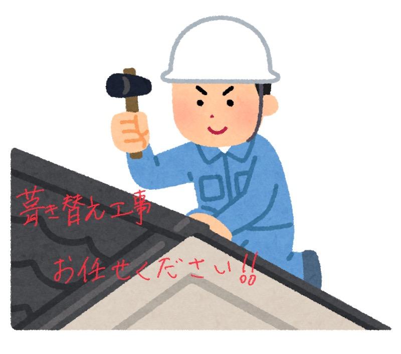 守山区 葺き替え工事