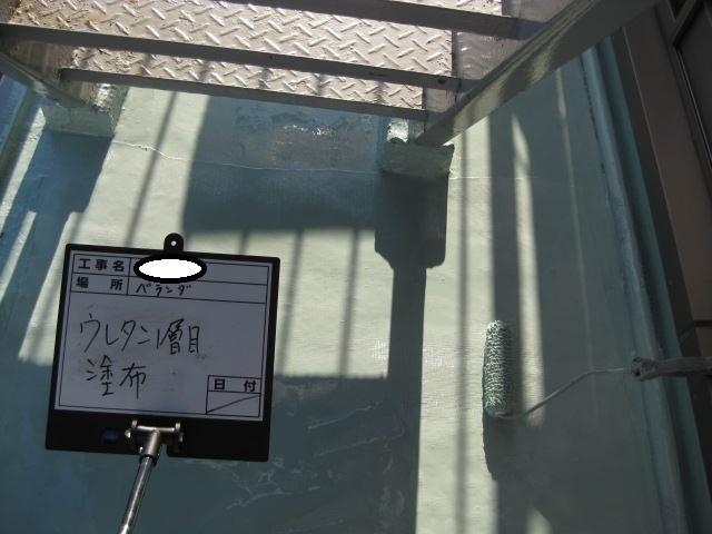 防水工事 ウレタン1層目