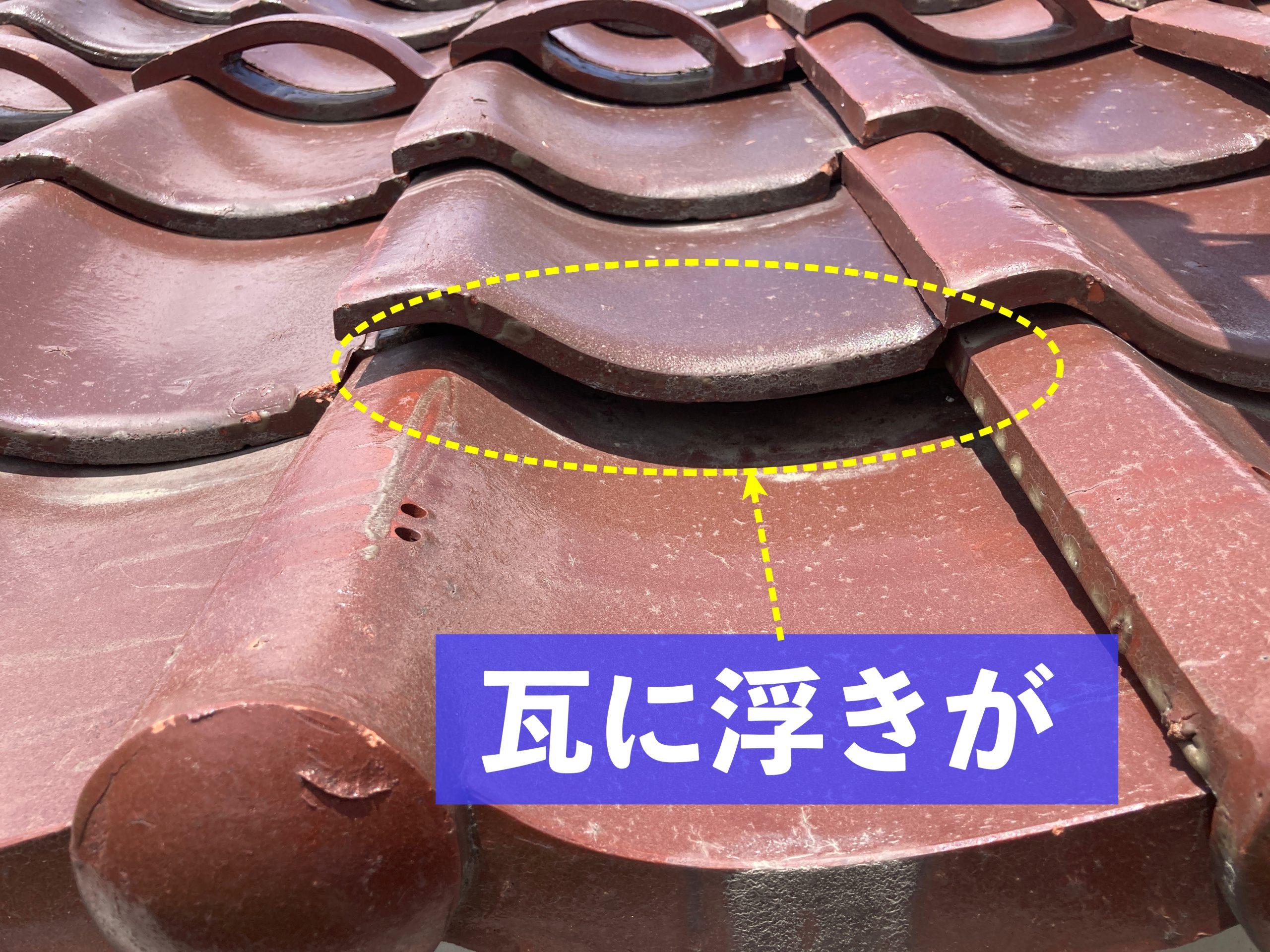 瓦の浮きの写真